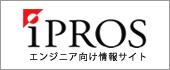 エンジニア向け情報サイト「IPROS」