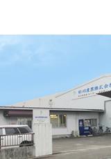 東日本物流センター