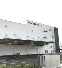 西日本物流センター