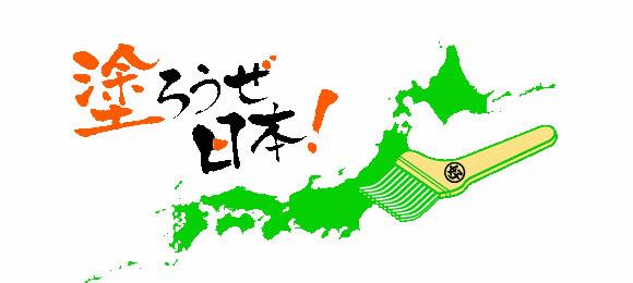 塗ろうぜ日本!!