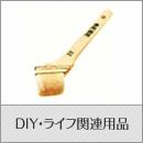 DIY・ライフ関連用品