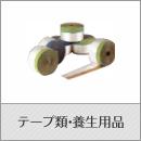 テープ類・養生用品