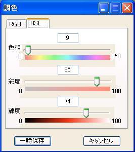 彩色調整機能