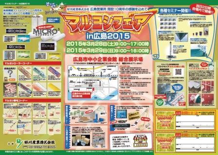 hiroshima_fair