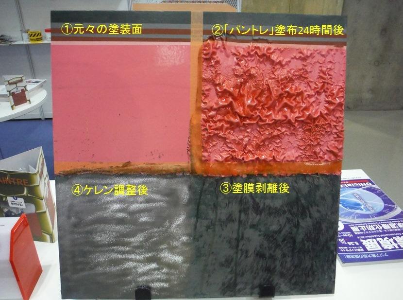 パントレ塗り板