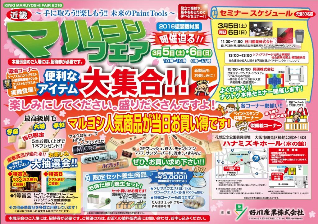 2016fair_chokuzen
