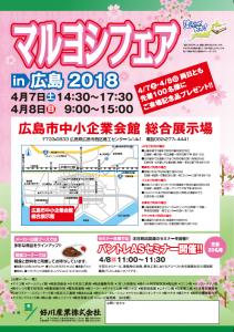 2018hiroshima