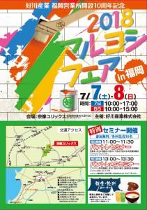 201807_kyushu_fair