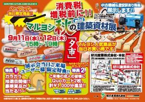 A3秋mini建築資材展直前2019_ページ_1